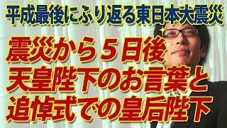 平成最後に東日本大震災をふり返る。震災五日後の天皇陛下のお言葉と追悼式での皇后陛下のお心|竹田恒泰チャンネル2