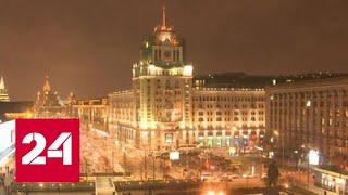 Смотреть видео Арктический антициклон: стало известно, когда в Москве будет устойчивый минус - Россия 24 онлайн