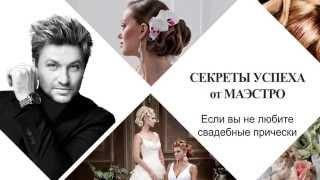 видео История создания свадебных причёсок