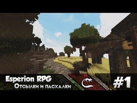 Esperion RPG | Секреты и пасхалки #1