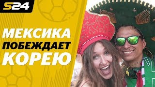 Мексика - Южная Корея 2-1 | Sport24