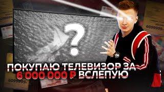 ПОКУПАЮ ТЕЛЕВИЗОР ЗА 6 000 000 ₽ ВСЛЕПУЮ (ИЛИ НЕТ?)