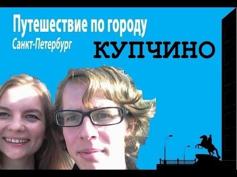 Путешествие по городу (11) Купчино. Купчино-Проспект Славы. город Санкт-Петербург
