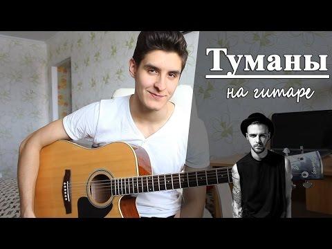Макс Барских Туманы как играть на гитаре