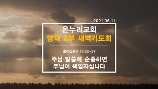 5월 11일 온누리교회 대학청년 홀리스타