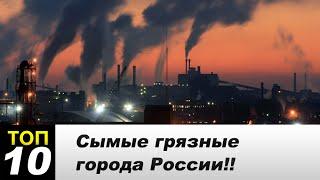 Самые грязные города России 2015!!