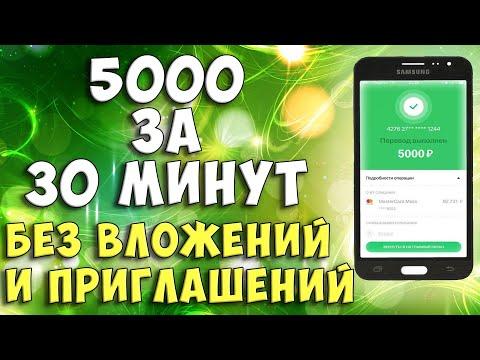ЗАРАБОТОК БЕЗ ВЛОЖЕНИЙ 5000 рублей за 30 минут! Без рефералов и СПАМА.