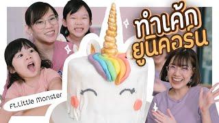 ทำเค้กยูนิคอร์นฟองดองท์ กับ เรนนี่ จิน แม่ตุ๊ก Little monster | VIPS Station