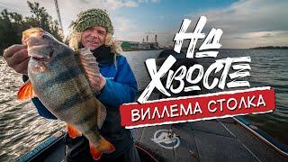 Ловля ТРОФЕЙНОГО ОКУНЯ с лодки Супер рыбалка в Голландии НА ХВОСТЕ Виллема Столка