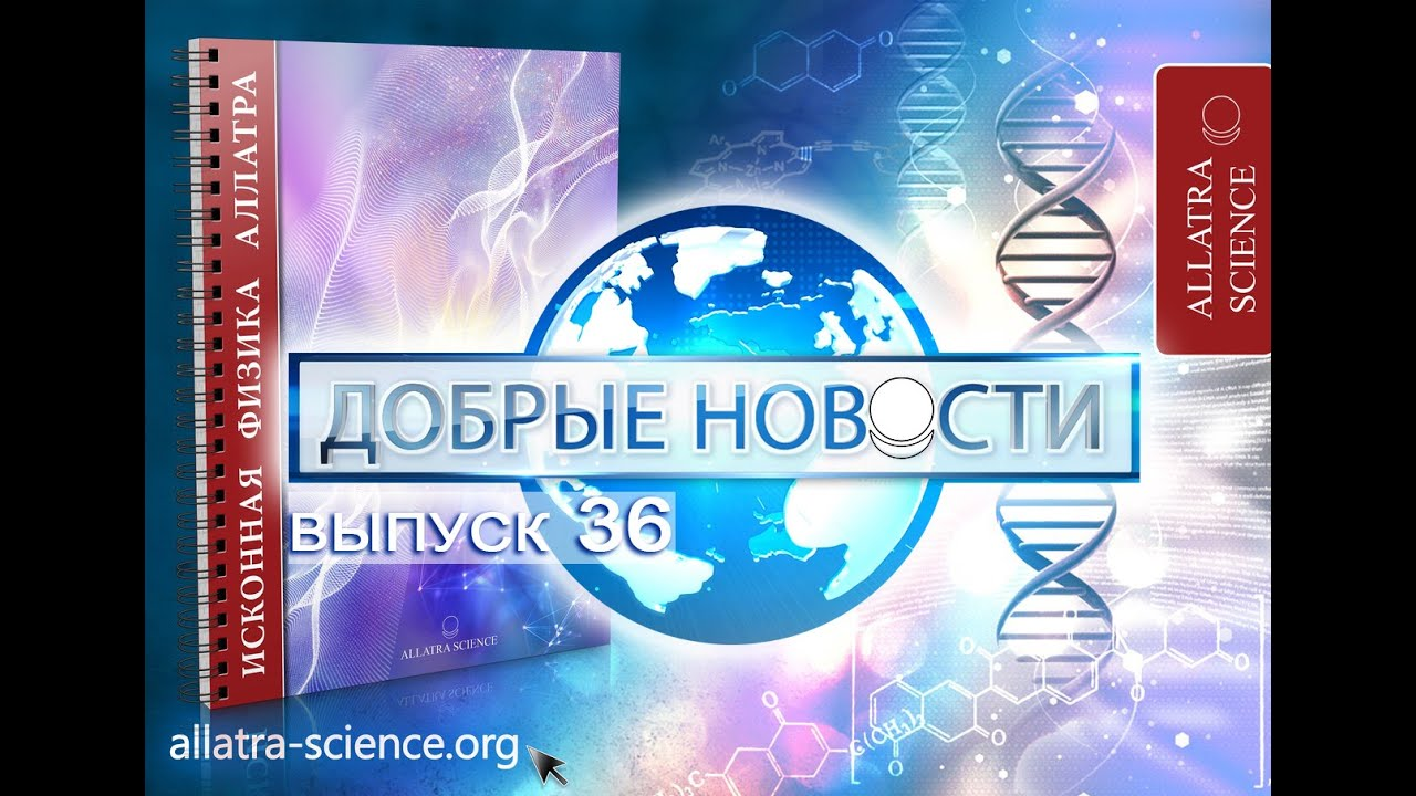 Астрономия и астрофизика. Доклад «ИСКОННАЯ ФИЗИКА АЛЛАТРА ...