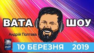 """Програма Андрія Полтави """"ВАТА ШОУ"""" від 10 березня 2019 року"""