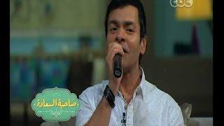 #صاحبة_السعادة | محمد محيي يقوم بغناء الأغنية التي اعترض عليها الجميع بما فيهم محمد منير