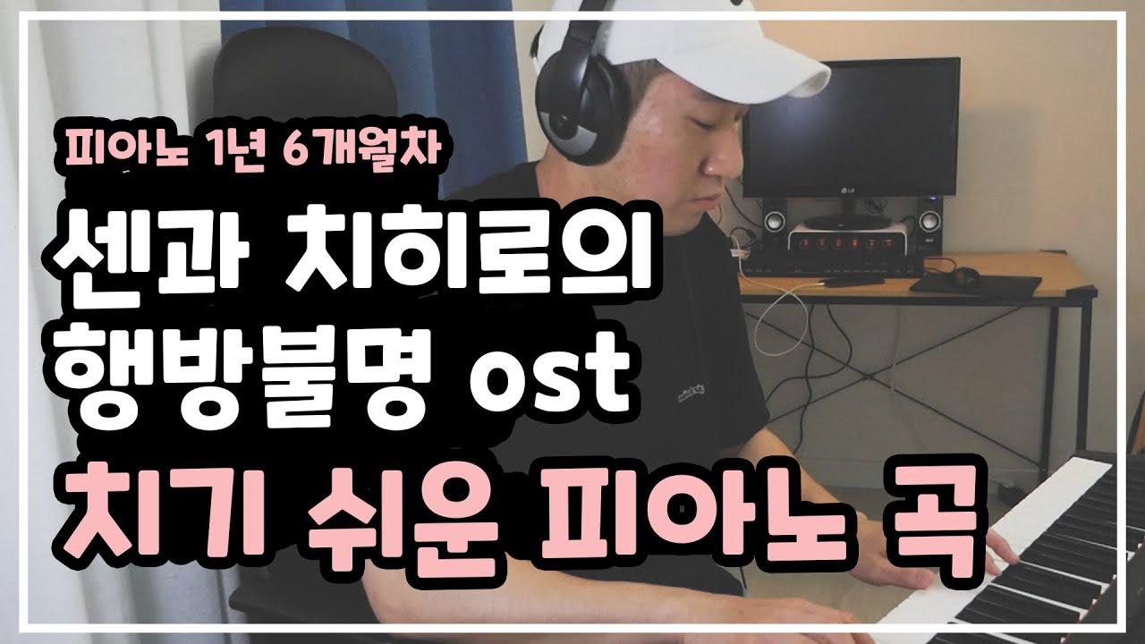 센과 치히로의 행방불명 OST 연주! 쉬운 피아노곡, 피아노 1년6개월 차!  [참아참아]