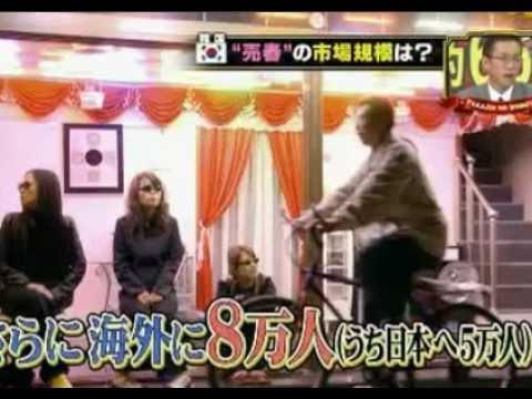 韓国人売春婦だよ!!富士山に大集合