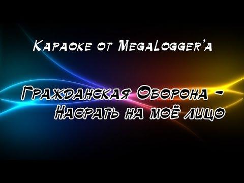КАРАОКЕ: Гражданская Оборона (Егор Летов) - Насрать на моё лицо (караоке)