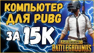 ПК для PUBG за 15к  Бюджетный пк для игр  -ЭТО ВОЗМОЖНО!