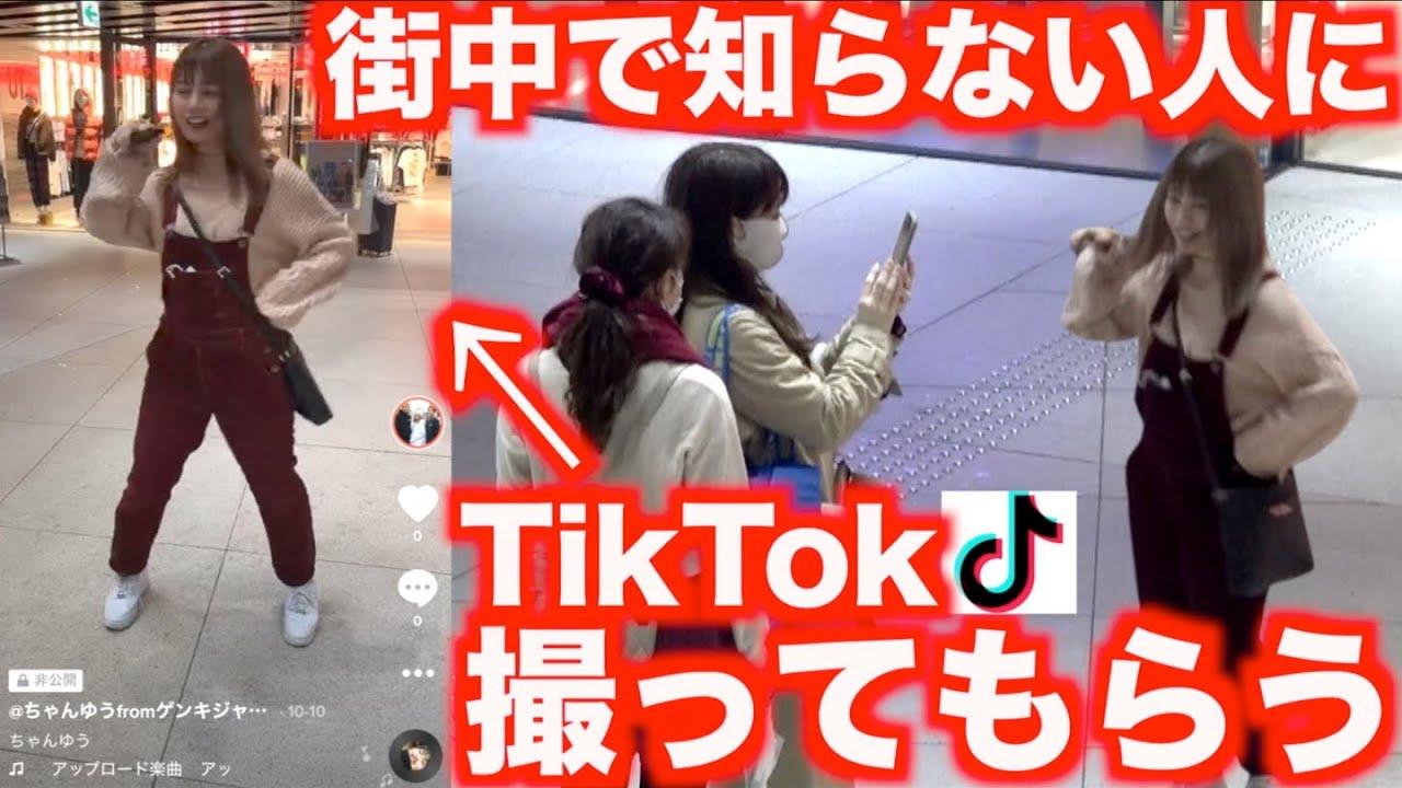 【ドッキリ】街中でいきなり恥ずかしいTikTok撮ってと頼んでみたww 【高速人工呼吸コラボ】
