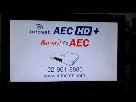 วิธีเเก้ความถี่ OTA เครื่อง AEC HD