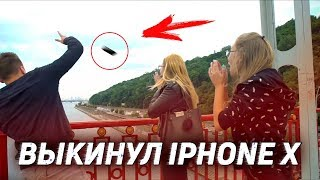 ВЫКИНУЛ IPHONE X В РЕКУ | ПРАНК НАД ПРОХОЖИМИ | Magic Five