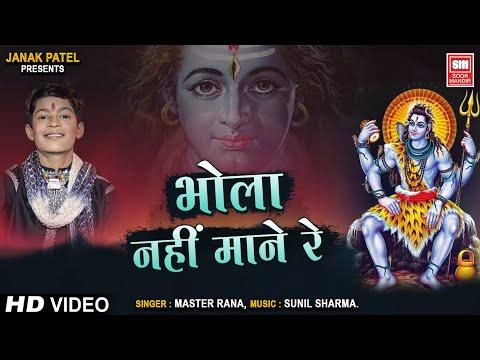 भोला नहीं माने रे : Bhola Nahi Mane Re : Master Rana : Superhit Video Song : Soormandir