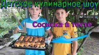 Детское кулинарное шоу - Сосиски в тесте быстро и вкусно