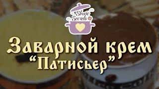 """Заварной крем """"Патисьер"""" (на желтках) / Базовые уроки / Slavic Secrets"""