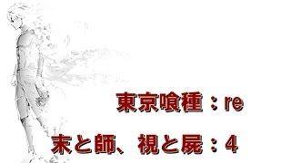 東京喰種トーキョーグール:re(4)