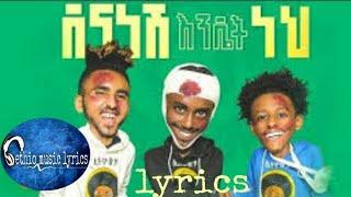 Abyssiniya Vine - Dena Nesh Endet Neh  ደና ነሽ እንዴት(lyrics)