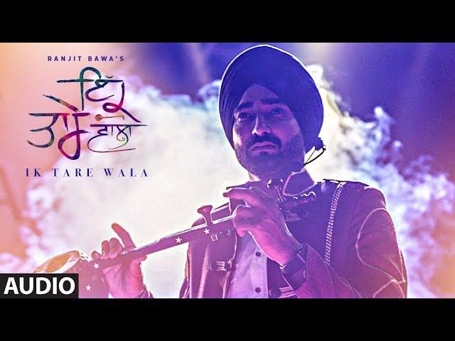 Ik Tare Wala Audio Song Ranjit Bawa Millind Gaba Taara Latest Punjabi Song 2018 Youtube