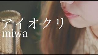 10代を中心に圧倒的な支持を得ているシンガーソングライター miwa。本人...