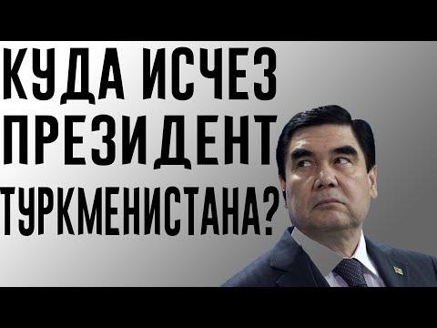 Куда пропал президент Туркменистана Гурбангулы Бердымухамедов?