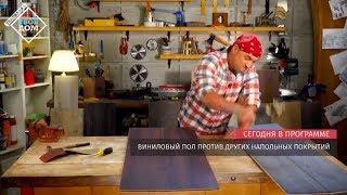 видео Замковая ПВХ плитка Vinyline
