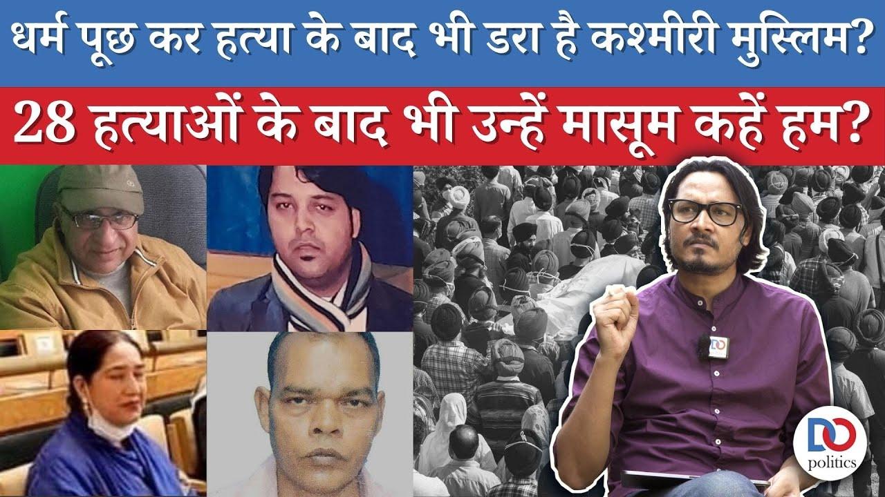 Kashmir Killings: Ajeet Bharti Explains Leftist Propaganda as Hybrid Militants Kill 4 Civilians