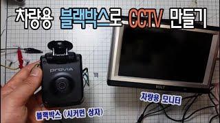 안쓰는 블랙박스 CCTV로 활용하기