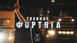 Trannos - ΦΟΡΤΗΓΑ (Official Music Video)