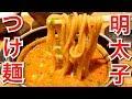 【飯テロ】高級めんたい煮込みつけ麺が贅沢の極み!!【食べログ】
