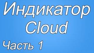 SBPro - Индикатор Cloud (Часть 1)