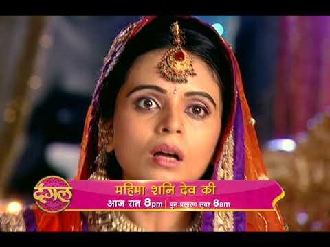 Mahima Shanidev Ki II The Promo II Episode 206 thumbnail
