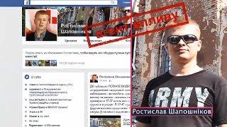 ICTV ПРОБИЛ ДНО. Полное опровержение клеветы на Дорожный контроль. Ростислав Шапошников