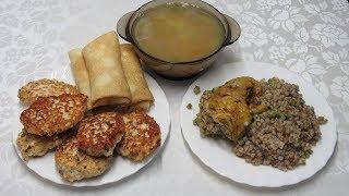 4 Блюда из одной Курицы на всю семью. Экономим вкусно и просто!!!