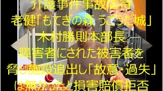 茂木町介護事件老健「もてぎの森うごうだ城」「木村勝則本部長」介護虐待「殺人未遂」「介護利用者を障害者・故意・過失は無いと債務不存在確認訴訟」「 澤田雄二弁護士・損保ジャパン日本興亜」24 ,2/2
