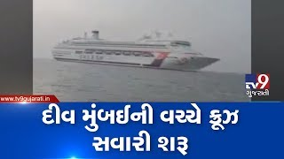 Cruise service between Mumbai and Diu, begins | TV9GujaratiNews