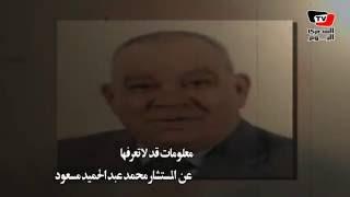 معلومات لا تعرفها عن المستشار«محمد عبد الحميد مسعود» رئيس مجلس الدولة