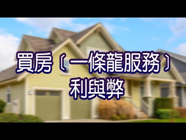 關於買房估價及估價費問題 買房﹝一條龍服務﹞的利與弊 專訪億萬資深貸款專家 Monica Mao