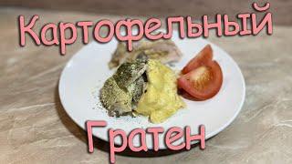 Рецепты | Картофельный гратен (запеканка) с грибами
