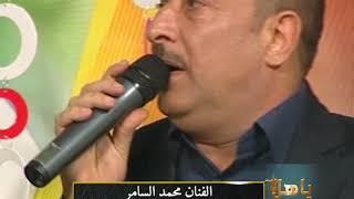 موال ويلتم   الفنان محمد السامر