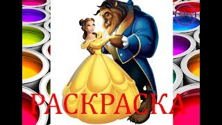 Красавица и чудовище раскраска Beauty and the Beast coloring book0