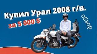 Купил мотоцикл Урал за 5 000$! Обзор.