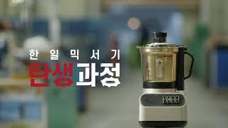 한일 원주공장  -  믹서기 탄생과정!