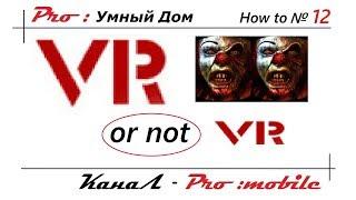 Как выбрать очки виртуальной реальности. How to VR 360 3D